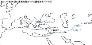 前3C~後3C頃の東西交易ルートの諸都市とパルミラ