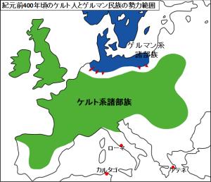 紀元前400年頃のケルト人とゲルマン民族の勢力範囲