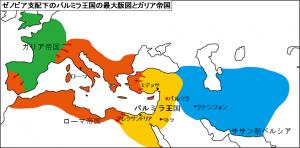 ゼノビア支配下のパルミラ王国の最大版図とガリア帝国