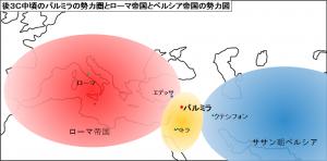 後3C中頃のパルミラの勢力圏とローマ帝国とペルシア帝国の勢力図