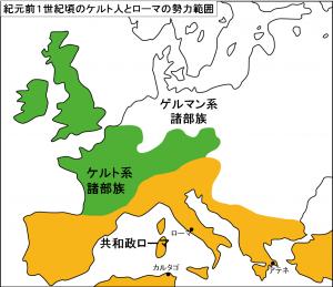 紀元前1世紀頃のケルト人と共和政ローマの勢力範囲
