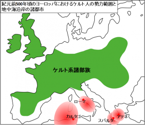 紀元前500年頃のヨーロッパにおけるケルト人の勢力範囲と地中海沿岸の諸都市