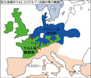 紀元前後のケルト人とゲルマン民族の勢力範囲