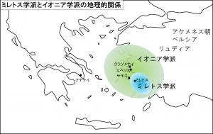 ミレトス学派とイオニア学派の地理的関係