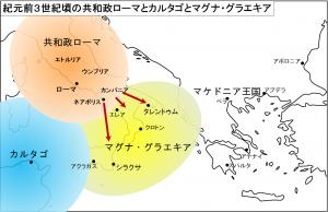 紀元前3世紀頃の共和政ローマとカルタゴの支配地域の拡大とシラクサ、タレントゥムを含むマグナ・グラエキア(大ギリシア)の領域と勢力圏を示す地図