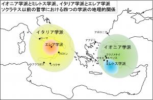 イオニア学派とミレトス学派、イタリア学派とエレア学派ソクラテス以前の哲学における四つの学派の地理的関係をまとめた地図