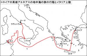 トロイアの英雄アエネアスの地中海の旅の行程とイタリア上陸およびローマとラヴィニウムの位置関係