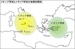 イオニア学派とイタリア学派の地理的関係を示す地図
