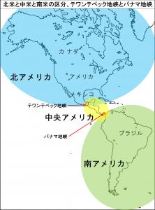 北米と中米と南米の区分、テワンテペック地峡とパナマ地峡