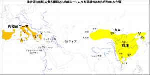 漢帝国(前漢)の最大版図と共和政ローマの支配領域の比較(紀元前120年頃)