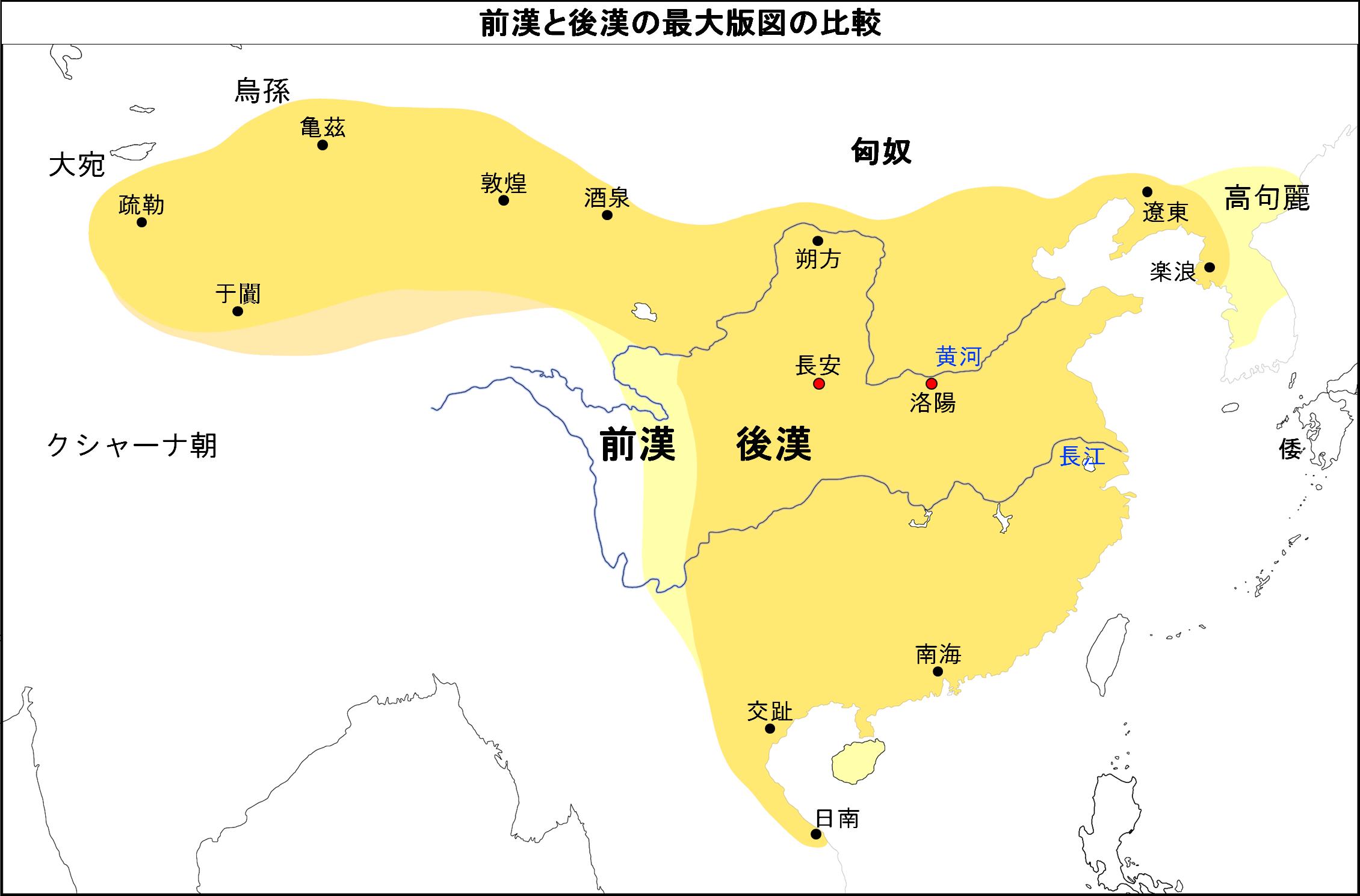 前漢と後漢の時代の中国の最大版...
