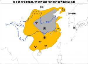 周王朝の支配領域と始皇帝の時代の秦の最大版図の比較