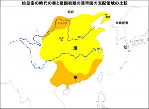 始皇帝の時代の秦と建国初期の漢帝国の支配領域の比較2