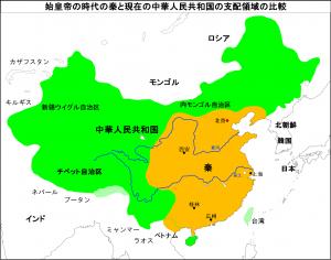 始皇帝の時代の秦と現在の中華人民共和国の支配領域の比較