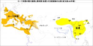 ローマ帝国の最大版図と漢帝国(後漢)の支配領域の比較(紀元後180年頃)