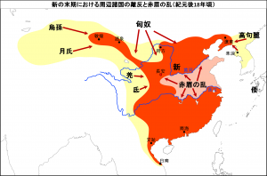 新の末期における周辺諸国の離反と赤眉の乱(紀元後18年頃)