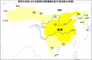 武帝の治世における前漢の支配領域の拡大(紀元前100年頃)