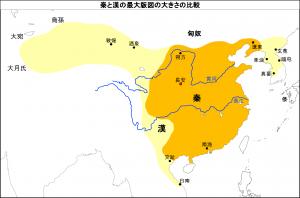 秦と漢の最大版図の大きさの比較