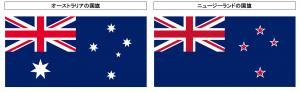 オーストラリアとニュージーランドの国旗のデザインの違い