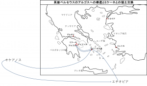 英雄ペルセウスのアルゴスへの帰還とミケーネとの領土交換