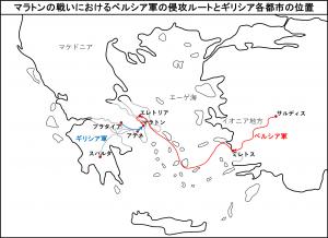 マラトンの戦いにおけるペルシア軍の侵攻ルートとギリシア各都市の位置