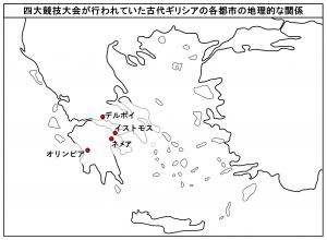 四大競技大会が行われていた古代ギリシアの各都市の地理的な関係