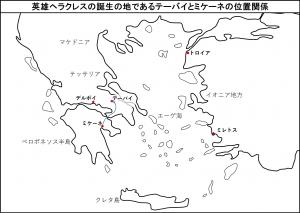 190120028a① 英雄ヘラクレスの誕生の地であるテーバイとミケーネの位置関係