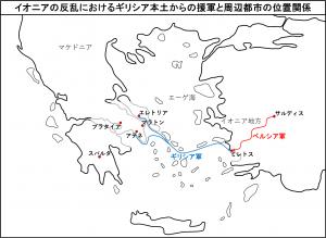 イオニアの反乱におけるギリシア本土からの援軍と周辺都市の位置関係