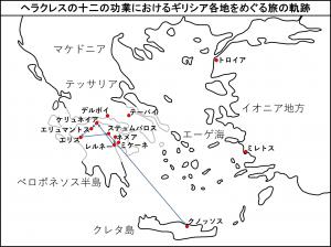 ヘラクレスの十二の功業におけるギリシア各地をめぐる旅の軌跡
