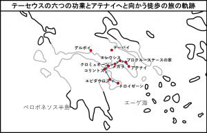 テーセウスの六つの功業とアテナイへと向かう徒歩の旅の軌跡