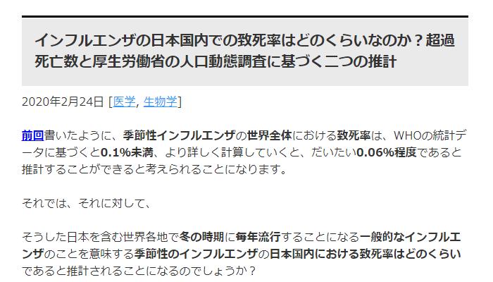インフルエンザの日本国内での致死率はどのくらいなのか?超過死亡数と厚生労働省の人口動態調査に基づく二つの推計