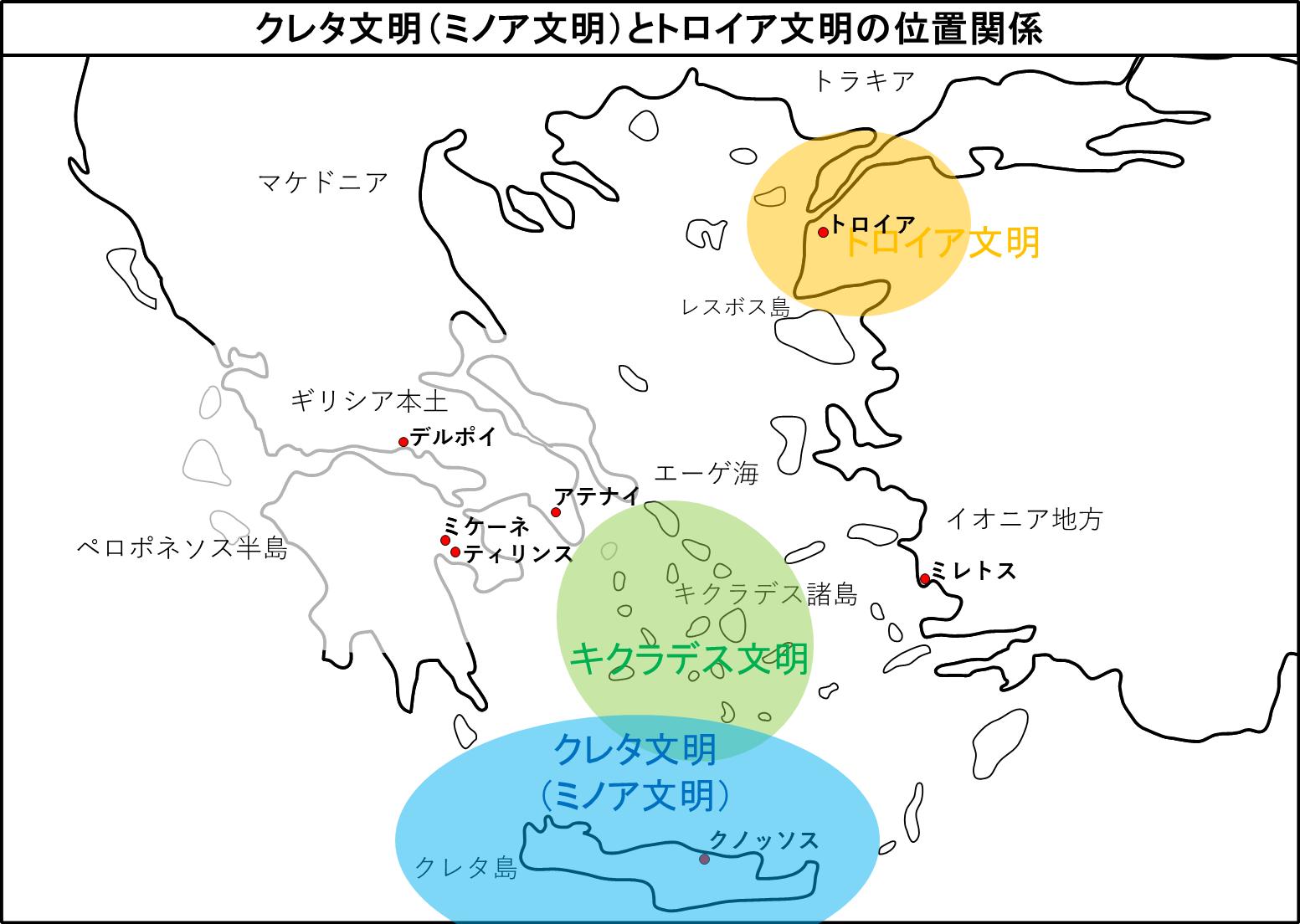 クレタ文明(ミノア文明)とトロイア文明の位置関係