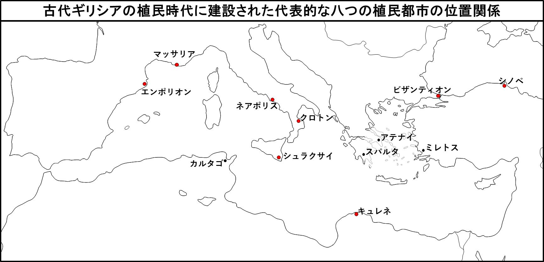 古代ギリシアの植民時代に建設された地中海における代表的な八つのポリスの位置関係