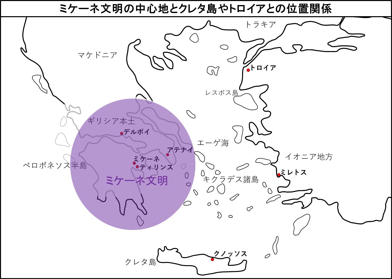 ミケーネ文明の中心地とクレタ島やトロイアとの位置関係
