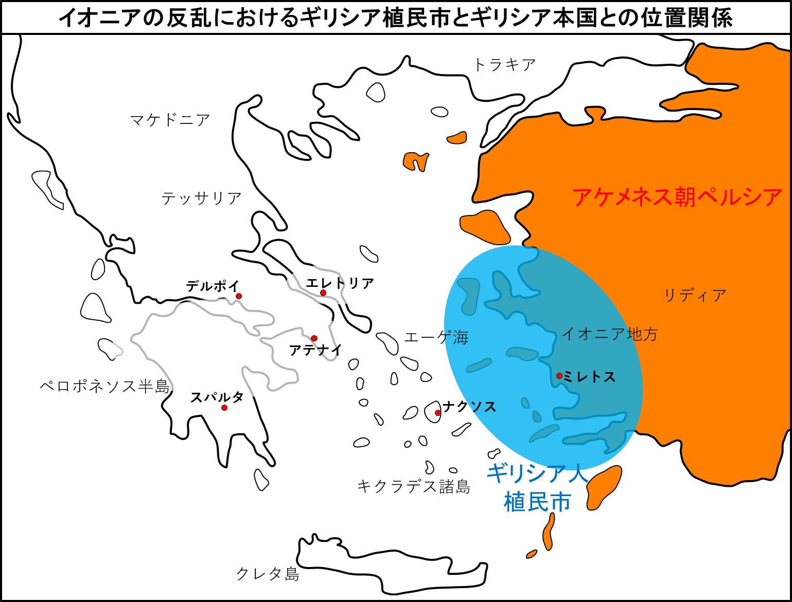 20200519① イオニアの反乱におけるギリシア植民市とギリシア本国との位置関係