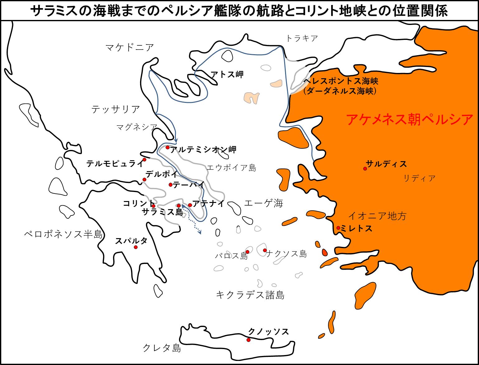 サラミスの海戦までのペルシア艦隊の航路とコリント地峡との位置関係