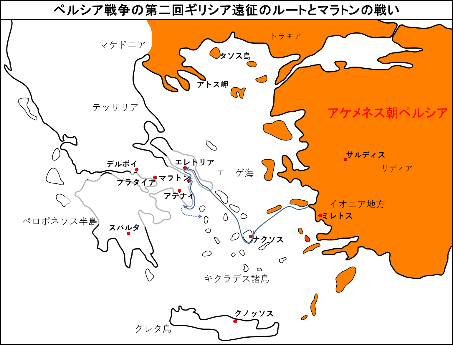 ペルシア戦争の第二回ギリシア遠征のルートとマラトンの戦い