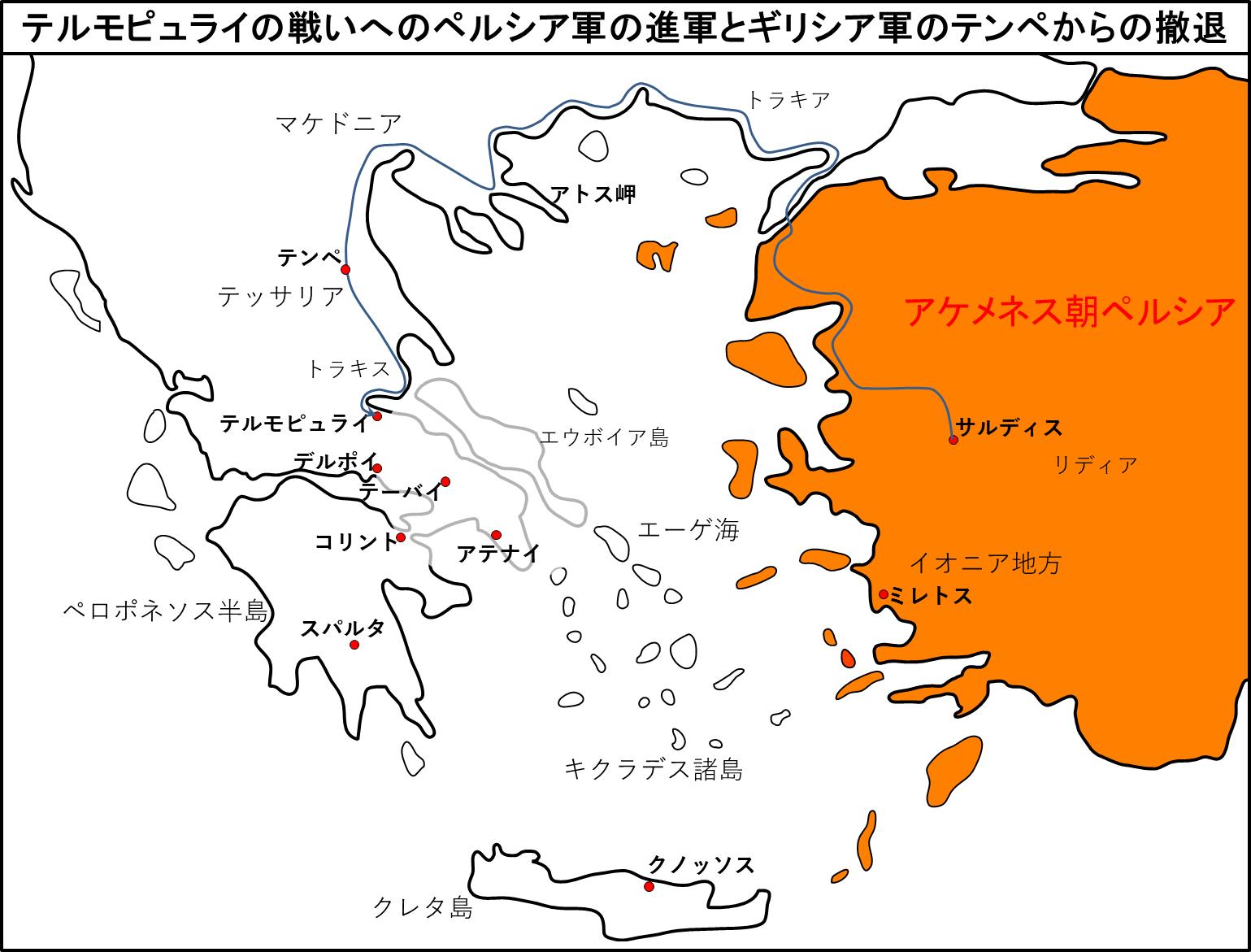 テルモピュライの戦いへのペルシア軍の進軍とギリシア軍のテンペからの撤退