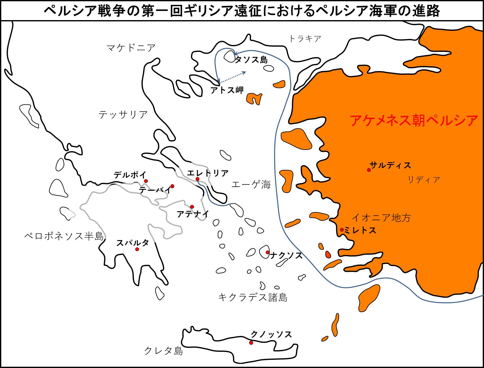 ペルシア戦争の第一回ギリシア遠征におけるペルシア海軍の進路