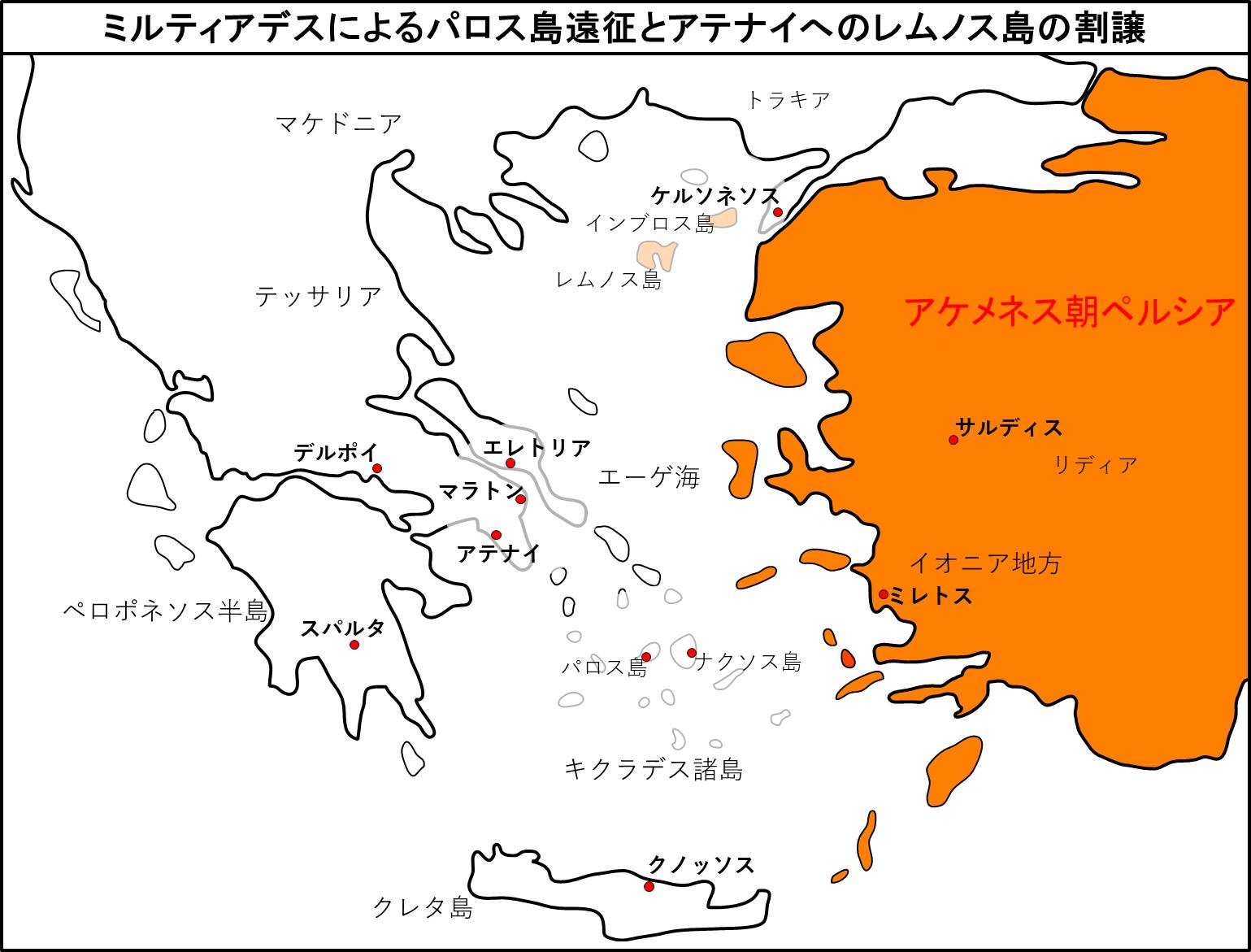 ミルティアデスによるパロス島遠征とアテナイへのレムノス島の割譲