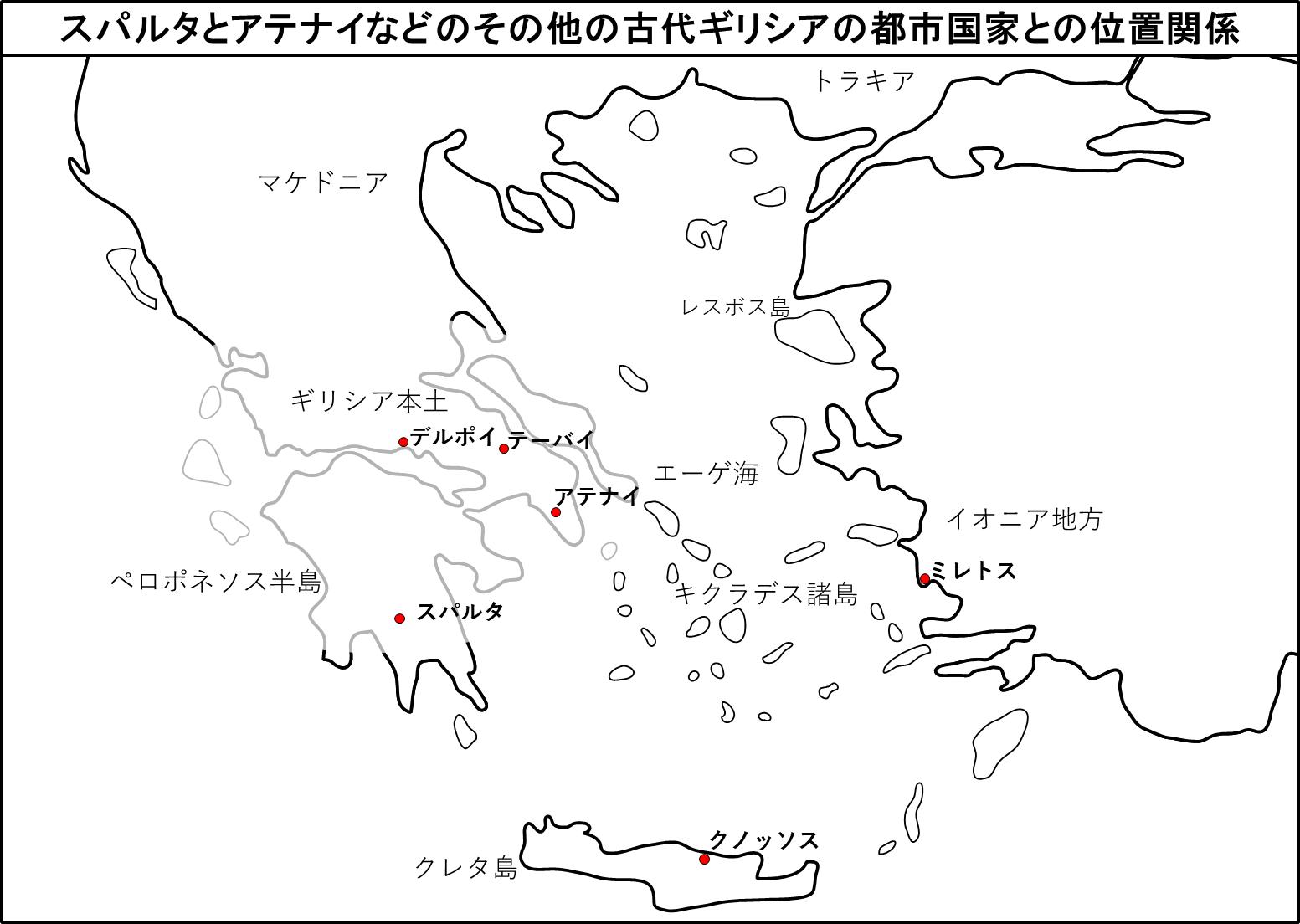 スパルタとアテナイなどのその他の古代ギリシアの都市国家との位置関係