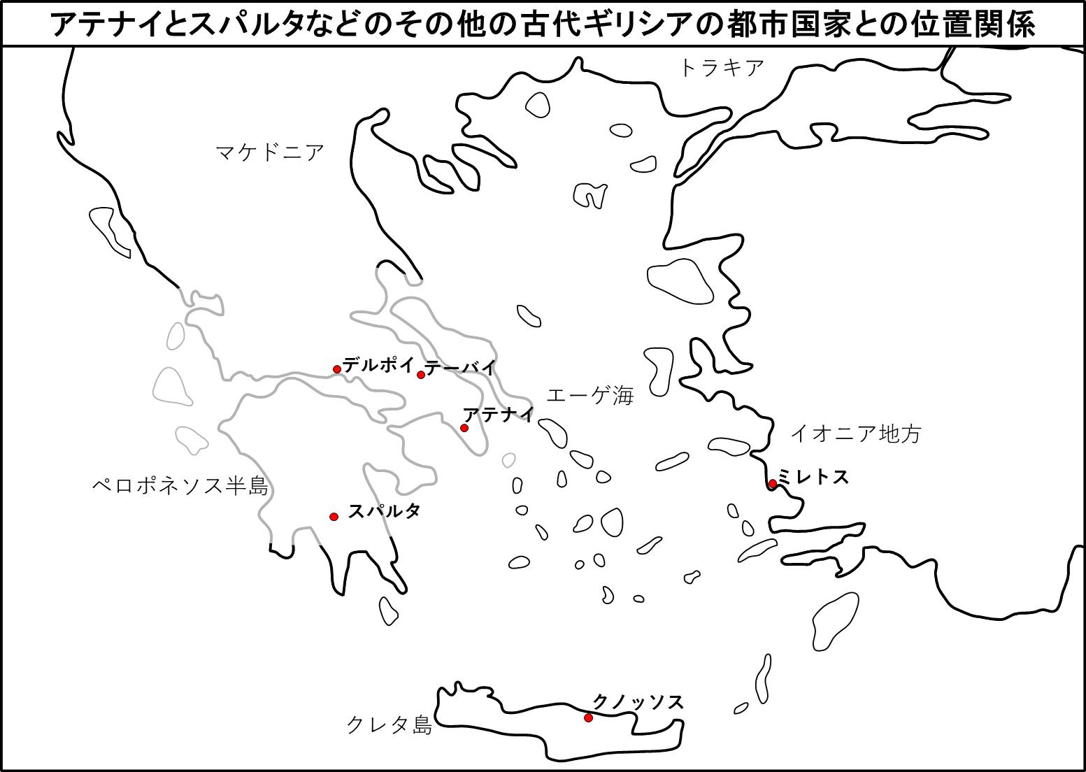 アテナイとスパルタなどのその他の古代ギリシアの都市国家との位置関係