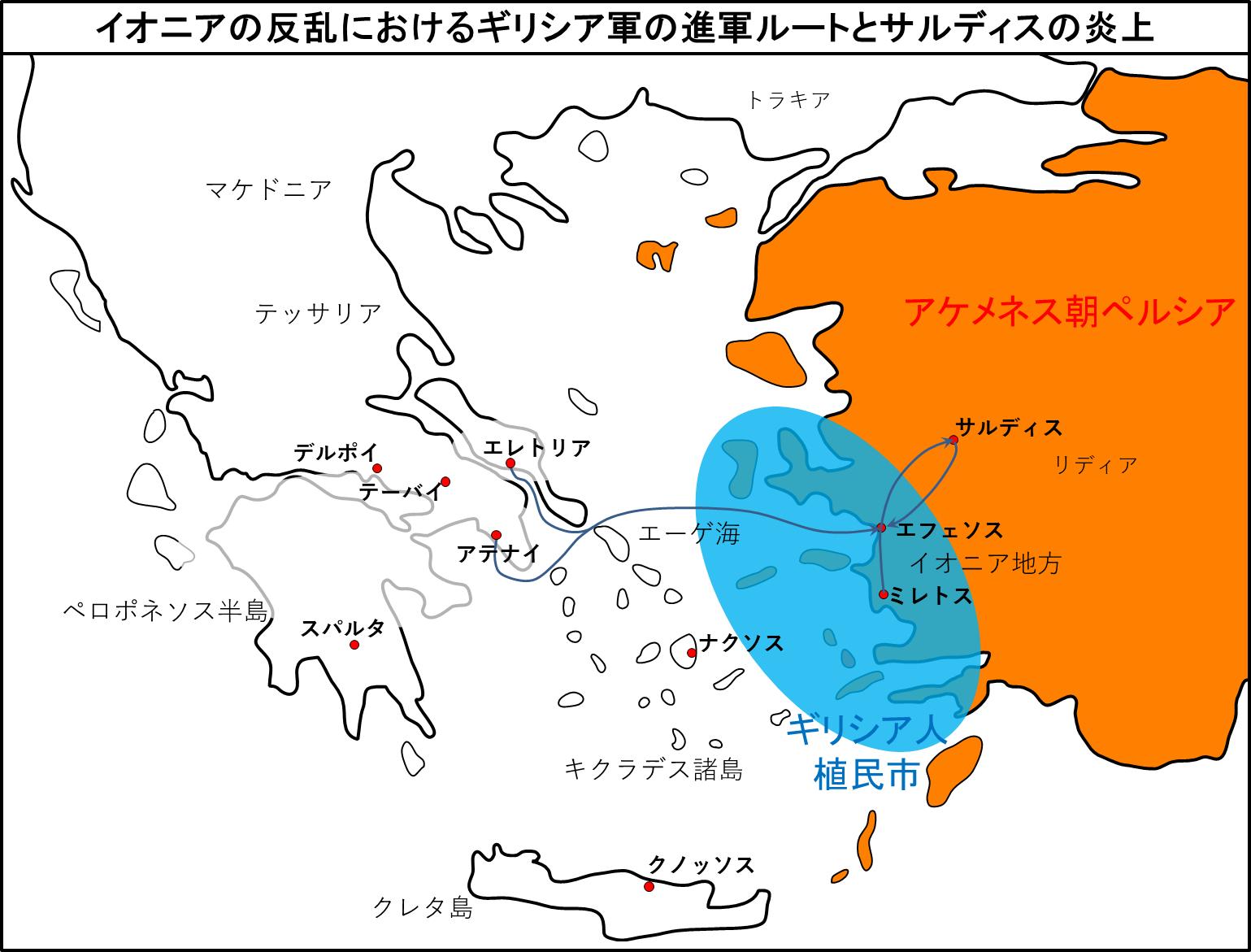 イオニアの反乱におけるギリシア軍の進軍ルートとサルディスの炎上
