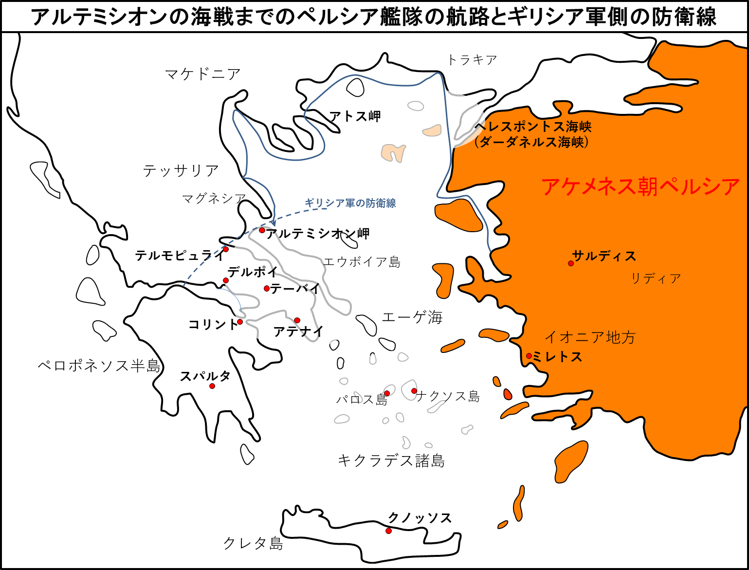 アルテミシオンの海戦までのペルシア艦隊の航路とギリシア軍側の防衛線
