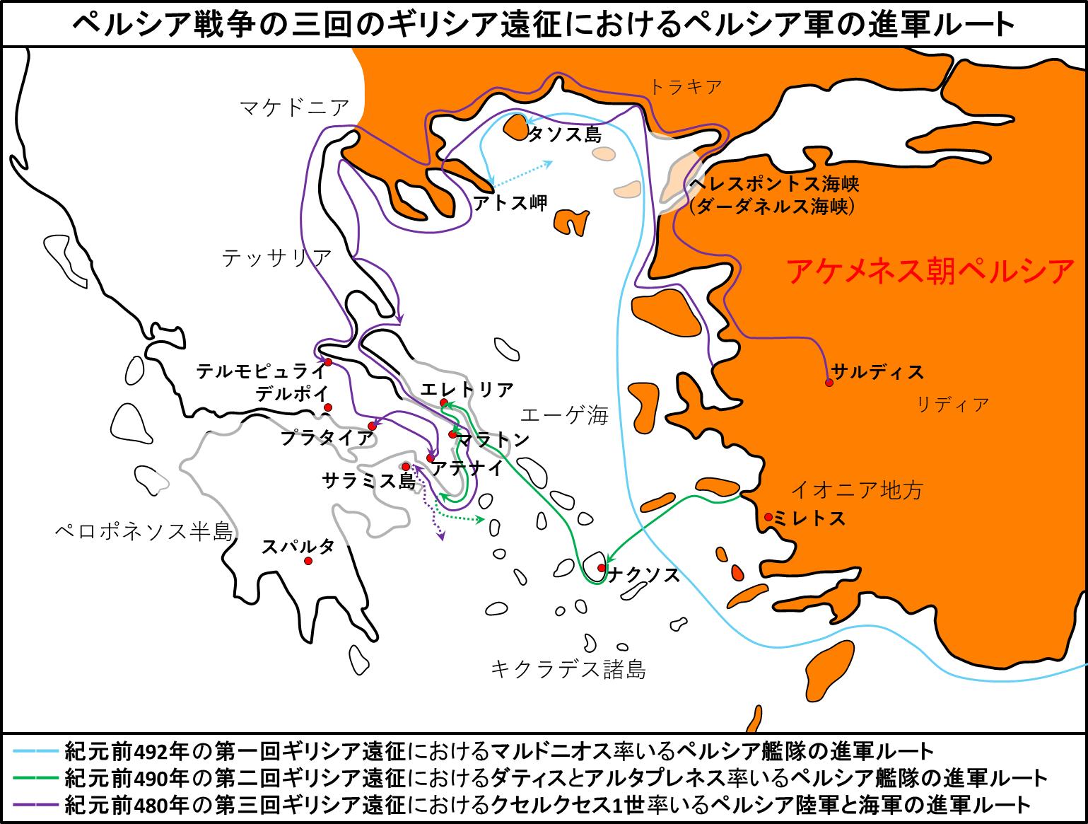 ペルシア戦争の三回のギリシア遠征におけるペルシア軍の進軍ルート