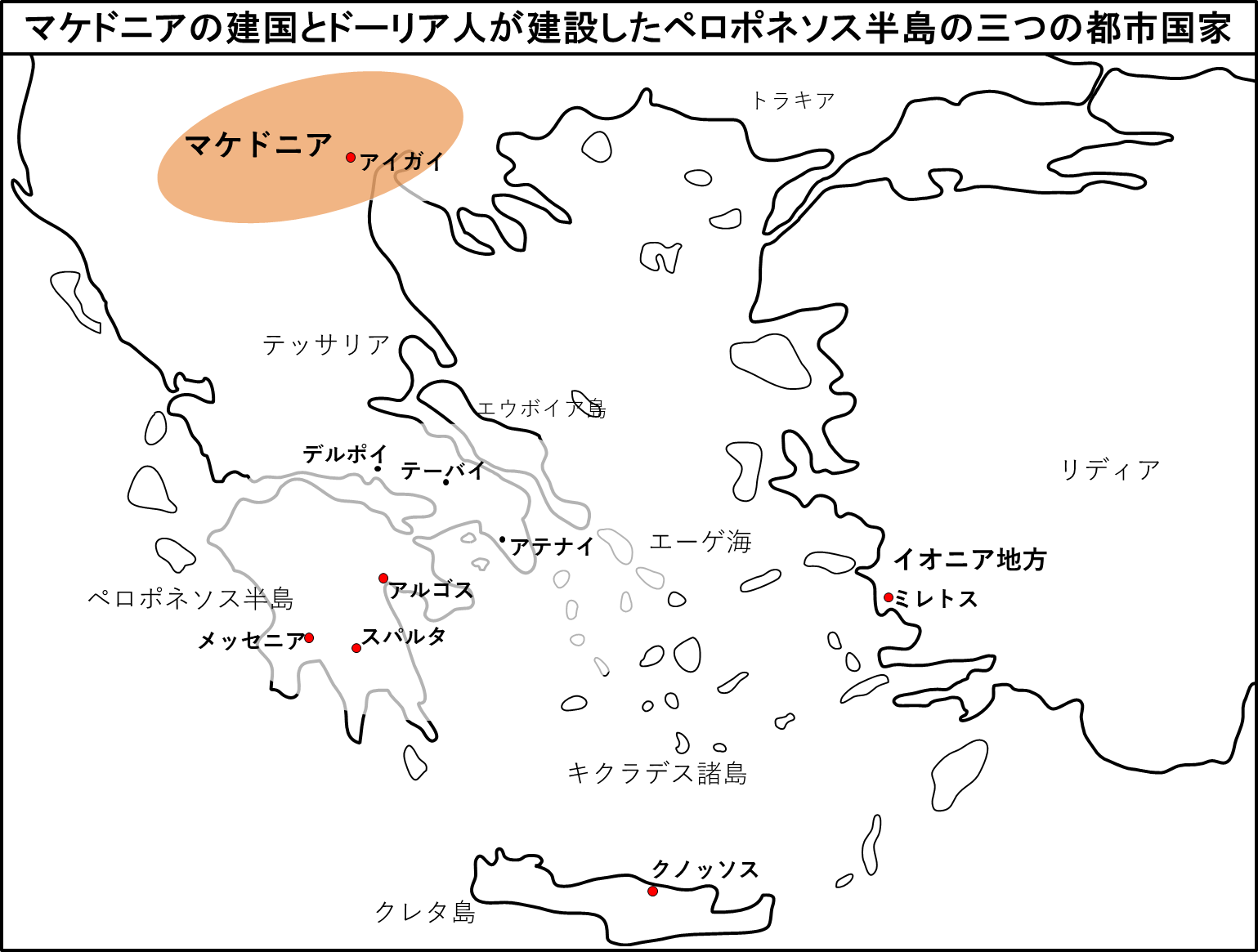 マケドニアの建国とドーリア人が建設したペロポネソス半島の三つの都市国家